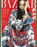 Harper's Bazaar Press Cover