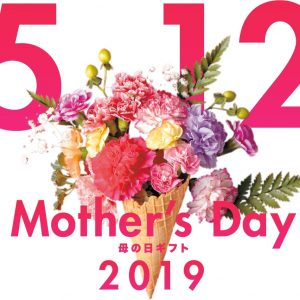 Best Mother's Day Spa Gift 2019 – The Japanese Way